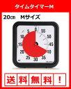 送料無料 タイムタイマー アラーム付き 時計 Mサイズ 時間の経過が一目で分かる 知育 療育に! 発達障害 アスペルガー PDD ADHD TIME TIMER