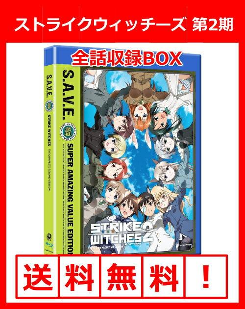 ストライクウィッチーズ 第2期 S.A.V.E 全話収録 ブルーレイ・DVDコンボボックス