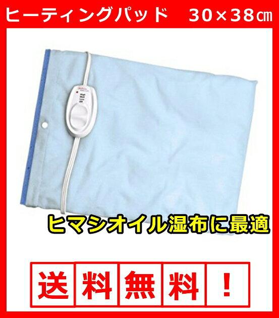 送料無料!ヒーティングパッド 30×38センチ(温度3段階機能付き)/ひまし油湿布 ホットパッド