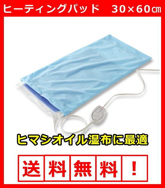 送料無料!ヒーティングパッド キングサイズ 30×60センチ(温度3段階機能付き)/ひまし油湿布 ホットパッド