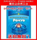 送料無料 崖の上のポニョ 宮崎駿 ジブリの名作 お得なブルーレイ BD&DVD コンボボックス 北米版