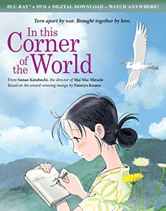 この世界の片隅に 北米版 ブルーレイ+DVDセット【Blu-ray】