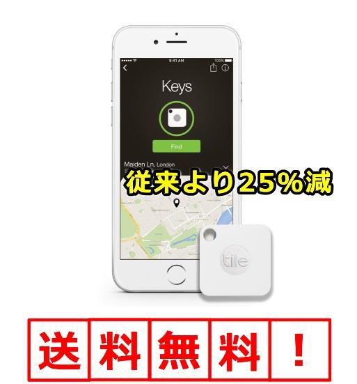 Tile Mate 新型タイル! Tile2より約25%小さくなりました。iPhone Androidで鍵、財布、貴重品等の紛失防止・盗難対策