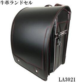 牛革ランドセル LA3021 学習院型 A4フラットファイル ウイング背カン ワンタッチロック錠前 持ち手付き 大型ポケット 日本製 6年間修理対応 在庫処分 型落ち アウトレット