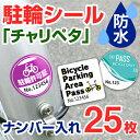 【駐輪シール 作成 ナンバー入れ 25枚】駐輪シール 作成 自転車シール 貼りたくないを解消! 自転車 ステッカー オリ…