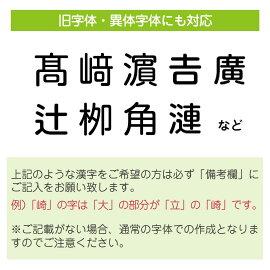 旧漢字・異体字体について