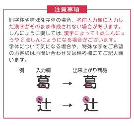 漢字についてのご注意