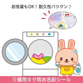お洗濯もOK、耐久性バツグン
