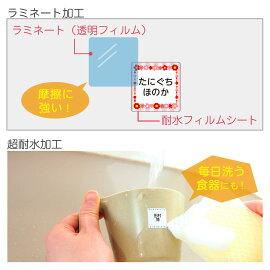 介護用タグ用シールの特徴2