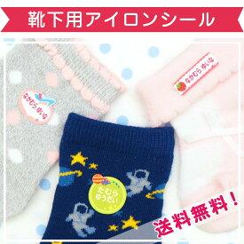 靴下用アイロンシール 48枚入り アイロンシール 靴下 送料無料【お名前シール工場】納期区分D