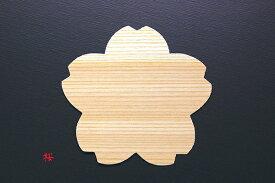 桜(100枚入) 杉懐敷 型抜き キッチン 日本製 懐敷 かいしき 使い捨て食器 使い捨て皿 料理演出 飲食店 ホテル 旅館