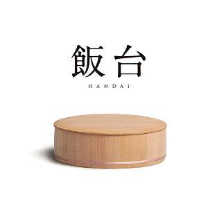 飯台 キッチン 寿司飯台 新築祝 ギフト 木製 さわら 木箱入 日本製 国産 和風 レトロ