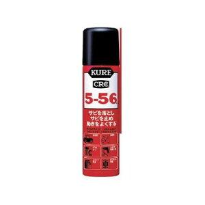 防錆潤滑剤 KURE5−56 スプレータイプ 70ml NO2001