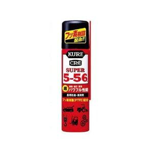 長期防錆・潤滑剤 KUREスーパー5−56 スプレータイプ 70ml NO3026