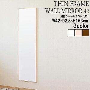 送料無料 細枠ウォールミラー 幅42cm 天然木 北欧風 日本製 ナチュラル 鏡 全身鏡 姿見 高級感 木製 ワイド 壁掛け 全身 壁掛け姿見 壁掛けミラー おしゃれ 飛散防止