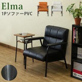 送料無料 ソファー 合皮 PVCレザー 一人掛け Elma 肘掛け付き 一人用 1人がけ チェア フロアソファ フロアチェア ミッドセンチュリー モダン