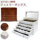 送料無料 ジュエリーボックス 鏡付き アクセサリー収納 ジュエリーケース 大容量 木製 高級感 小物入れ 宝石箱 アンテ…