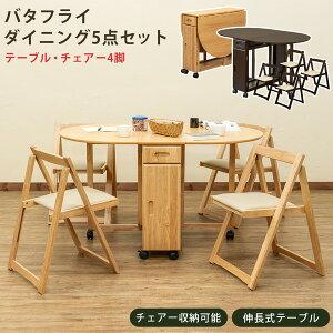 送料無料 バタフライダイニング 5点セット ダイニングテーブルセット 4人掛け 北欧 バタフライ コンパクト 収納 折り畳み 木製 楕円形 折りたたみ テーブル 作業台 チェアー イス おしゃれ