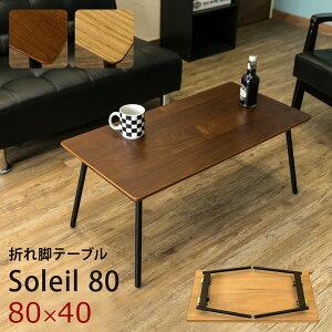 送料無料 折れ脚テーブル Soleil 80cm ローテーブル センターテーブル ちゃぶ台 座卓 リビングテーブル 木製 折りたたみ コンパクト 折り畳みテーブル ロータイプ フォールディング 作業台 お