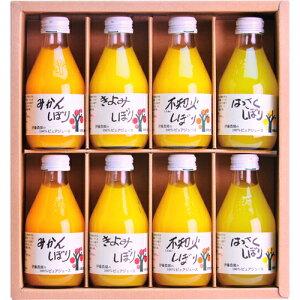 100%ピュアジュース8本ギフトセット オレンジジュース フルーツジュース 贈り物 ギフト プレゼント お返し 記念品 お祝い 贈答品 贈答用 飲み物 飲料 お歳暮 お中元 引っ越し祝い 出産祝い 結