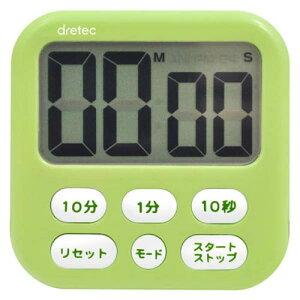 DRETEC キッチンクロックとしても使える 大画面タイマー シャボン6 グリーン キッチン時計 台所用時計