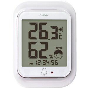 デジタル温湿度計 アラーム ランプ 熱中症対策 運動会 屋外活動