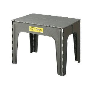 送料無料 クラフターテーブル スクエア サークル 折りたたみテーブル 机 作業台 テーブル キャンプ アウトドア