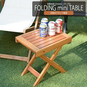 完成品 折りたたみテーブル 木製 アカシア トートバッグ付き 天然木 ガーデンテーブル フォールディングテーブル アウトドア キャンプ ガーデンファニチャー カフェ オープンテラス バルコ