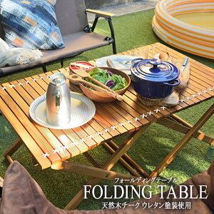 送料無料 フォールディングテーブル 木製 ガーデンテーブル フォールディングテーブル アウトドア キャンプ ガーデンファニチャー カフェ オープンテラス バルコニー テラス 庭 ベランダ