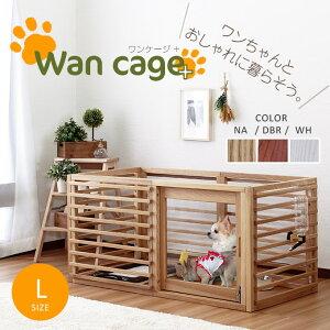 犬用ゲージ ゲージ 木製 サークル 天然木 ペットサークル 室内 屋内 オプションパーツ追加で拡張可能 小型 中型 フェンス Lサイズ