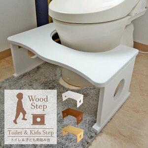 トイレ用 子ども 踏み台 Wood Step 木製 折りたたみ ステップ トイレトレーニング 足置き台 折り畳み おしゃれ ナチュラル ブラウン キッズ 子供 男の子 女の子 足台 送料無料