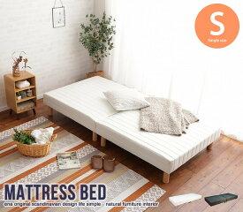 送料無料 脚付きボンネルマットレスベッド シングルサイズ 脚付きマットレスベッド マットレスベット 分割式 シングルベッド シングルベット シンプル 北欧 おしゃれ
