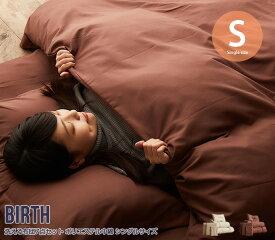 送料無料 洗える布団7点セット シングル ポリエステル中綿 シングルサイズ 寝具セット 布団セット カバー付き ウォッシャブル おすすめ シンプル 一人暮らし 単身赴任 温かい 暖かい おしゃれ
