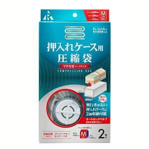 送料無料 圧縮袋 押入れケース用マチ付ハーフサイズ2枚組