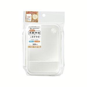 送料無料 まるごと冷凍弁当 タイトボックス(仕切付)500mL ホワイト