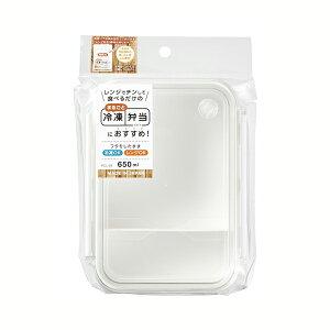 送料無料 まるごと冷凍弁当 タイトボックス(仕切付)650mL ホワイト