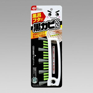 送料無料 GN黒カビくん風呂フタ研磨ブラシ