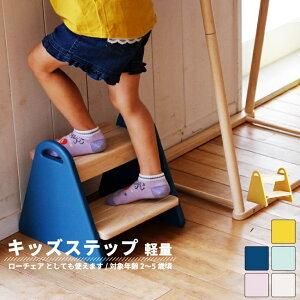 キッズ ステップ 踏み台 2段 ミニチェア キッズチェア 子供用 軽量 洗面所 手洗い トイレ キッチン スツール 子供部屋 リビング 北欧 おしゃれ かわいい 木製 持ち運び 男の子 女の子 ローチ