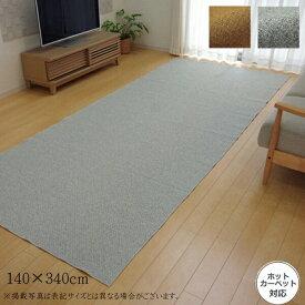 送料無料 カーペット おしゃれ ラグマット ラグ 洗える 無地 アロンジュ 3畳 長方形 約140×340cm 滑り止め フロアマット ホットカーペットカバー 床暖房対応 床暖対応 オールシーズン 高級感 絨毯 じゅうたん 一人暮らし 子供部屋