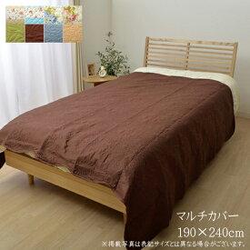 送料無料 オールシーズン キルトタイプ 洗える ウォッシャブル マルチカバー 長方形 シェール 約190×240cm こたつ上掛け ベッドスプレッド ベッドカバー 一人暮らし シンプル おしゃれ