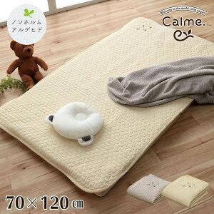 寝具 ベビー 子供 赤ちゃん 敷パッド 綿 100% イブル 洗える ギフト アイボリー 約70×120cm