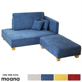 送料無料 IWS-701 ワンアームソファ 【moana】 モアナ