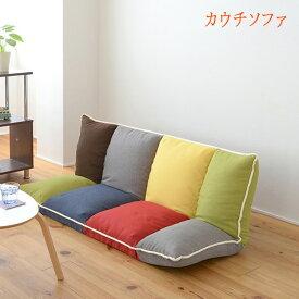 送料無料 ソファ カウチソファ 寝椅子 2人掛け ソファー リクライニング ゆったり Amelia おしゃれ かわいい 一人暮らし パッチワーク yao-0006