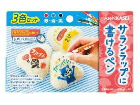 旭化成 サランラップに書けるペン3色セット(赤・青・黒) 3本 x1