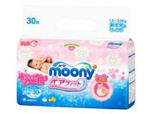 ユニ・チャーム ムーニーエアフィット新生児用小さめ 30枚 x1