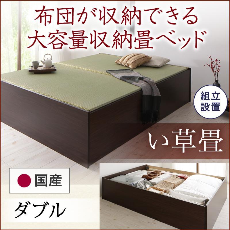 組立設置 日本製・布団が収納できる大容量収納畳ベッド 悠華 ユハナ い草畳 ダブル
