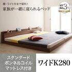 大型モダンフロアベッド【ENTRE】アントレ【ボンネルコイルマットレス:レギュラー付き】ワイドK280