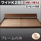 ベッドローベッドフロアベッドフレームのみワイドK280将来分割して使える・大型モダンフロアベッドラトゥースヘッドボードワイドキング280ベッド木製ベッド宮付き棚付きコンセント付き快眠寝室家族ファミリーベッド子供用夫婦連結ベッドキッズ