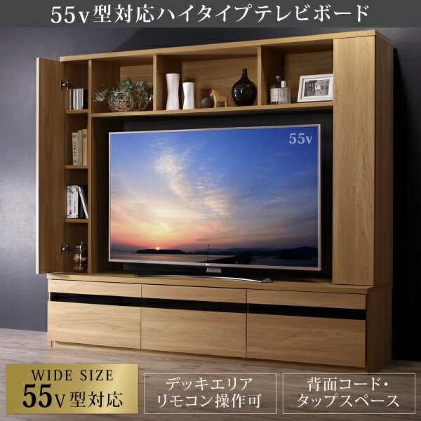 送料無料 ハイタイプテレビボード 幅180cm 奥行き45cm 高さ160cm 55型対応 TITLE タイトル 木製 テレビ台 テレビラック TV台 TVボード オークナチュラル