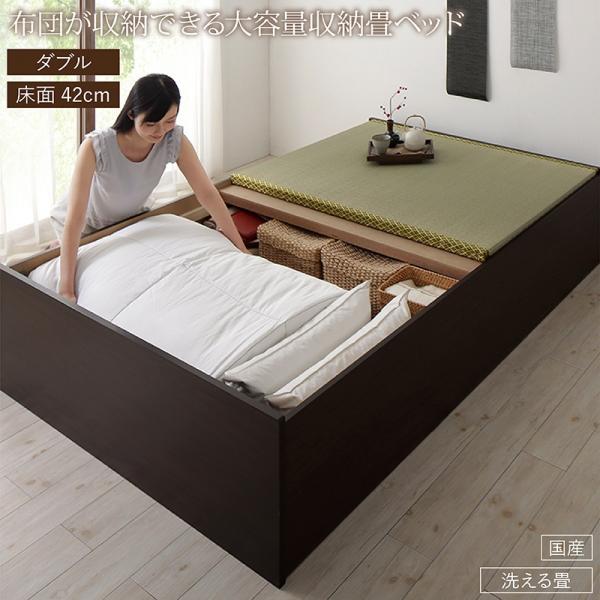 送料無料 畳ベッド 洗える畳 日本製 ダブル 畳 収納 ベッド ハイタイプ 高さ42cm 布団が収納できる大容量収納畳ベッド 悠華 ユハナ たたみベッド ダブルベッド 収納付きベッド 畳ベット 収納ベッド ヘッドレス 木製 国産 すのこ仕様 ダークブラウン おしゃれ おすすめ